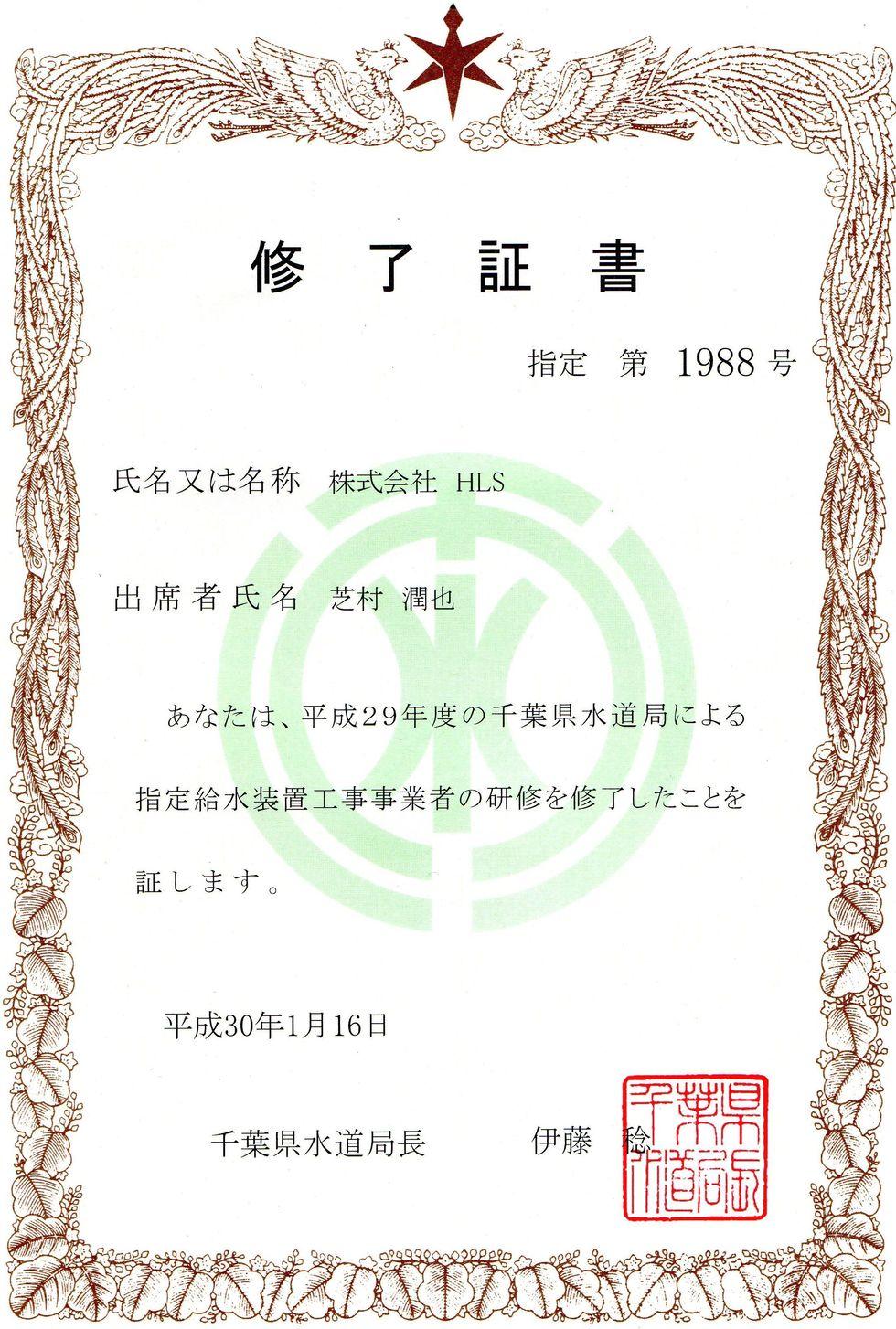 水道 局 県 千葉
